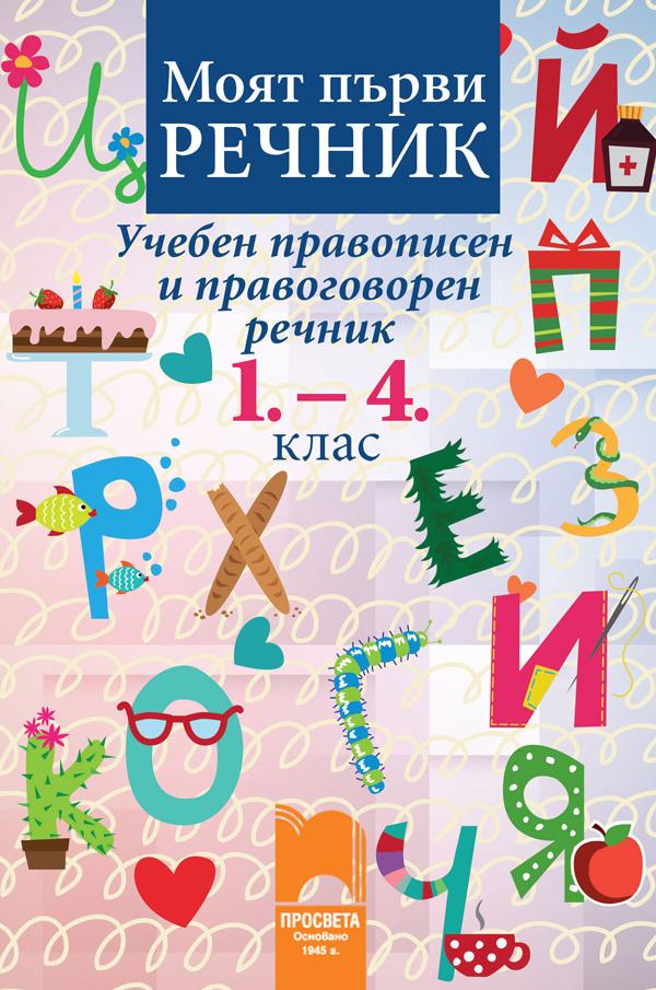 Моят първи речник. Учебен правописен и правоговорен речник, 1. –  4. клас