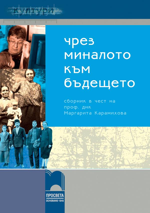 Чрез миналото – към бъдещето. Сборник в чест на 60-ата годишнина на професор днк Маргарита Карамихова