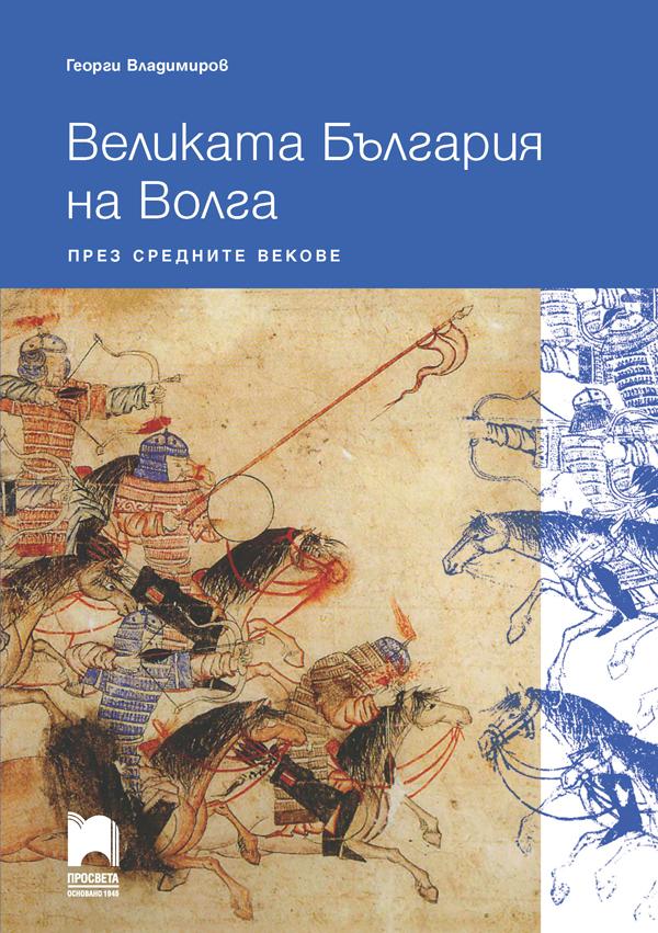 Великата България на Волга през средните векове