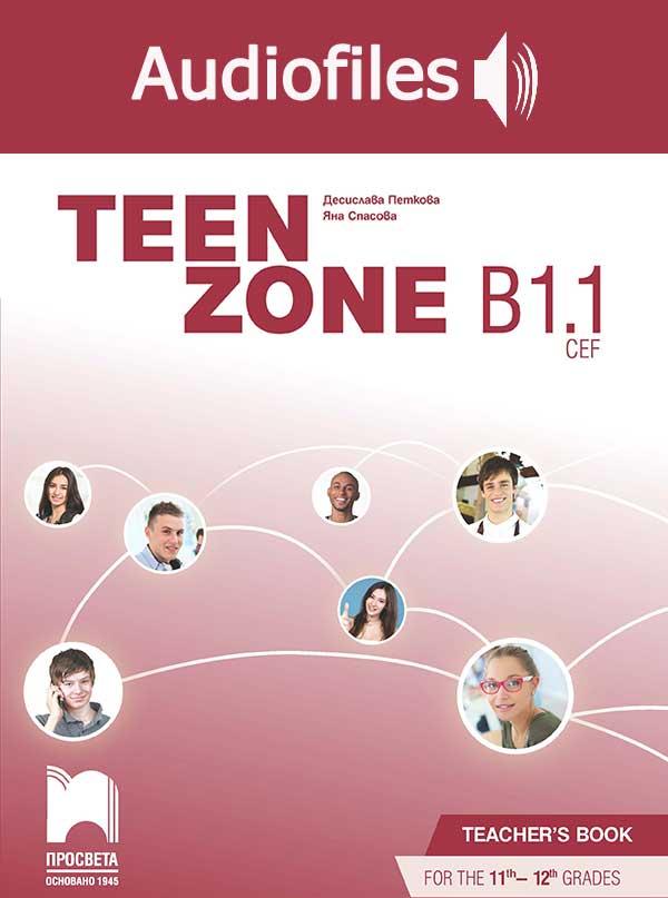 Teen Zone B 1.1. Аудиофайлове към тестовете в книгата за учителя за 12. клас