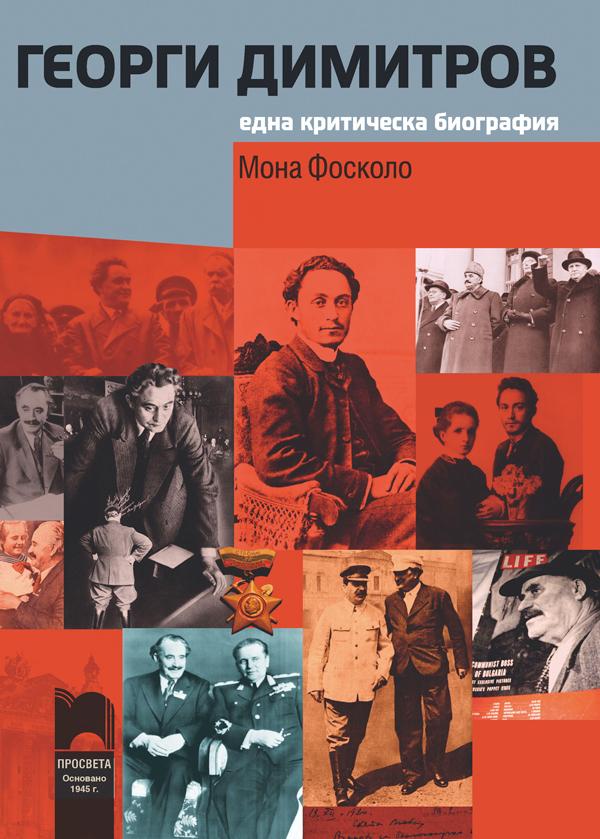 Георги Димитров. Една критическа биография