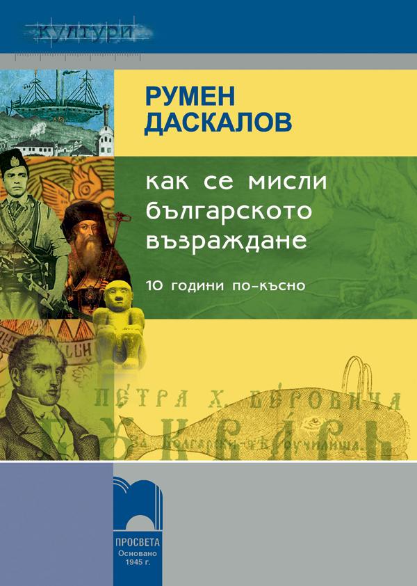 Как се мисли Българското възраждане 10 години по-късно. Историографско проучване