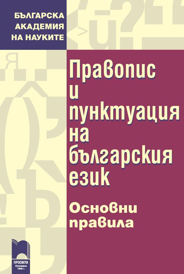 Правопис и пунктуация на българския език. Основни правила
