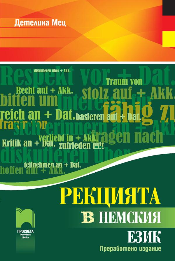 Рекцията в немския език. Преработено издание