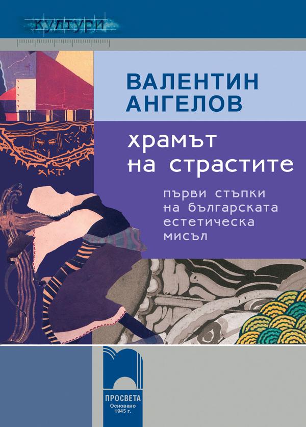 Храмът на страстите. Първи стъпки на българската естетическа мисъл