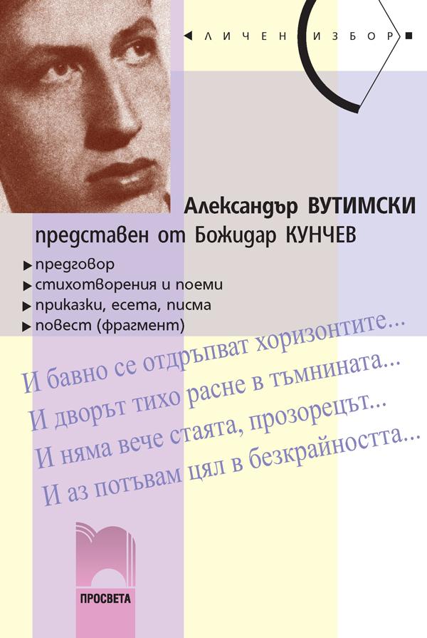 Александър Вутимски, представен от Божидар Кунчев