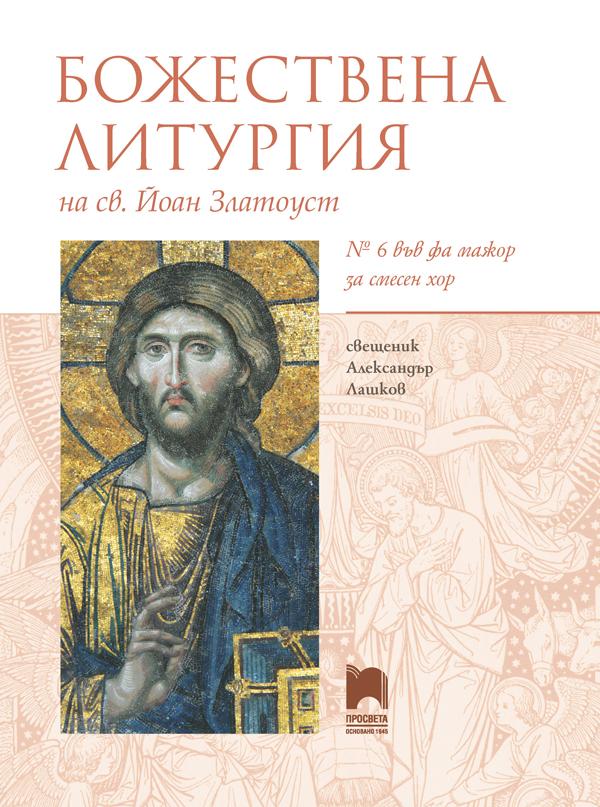 Божествена литургия на св. Йоан Златоуст № 6 във фа мажор за смесен хор