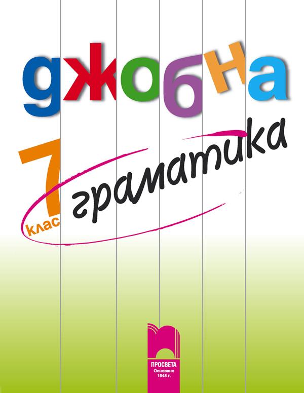 Джобна граматика 7. клас