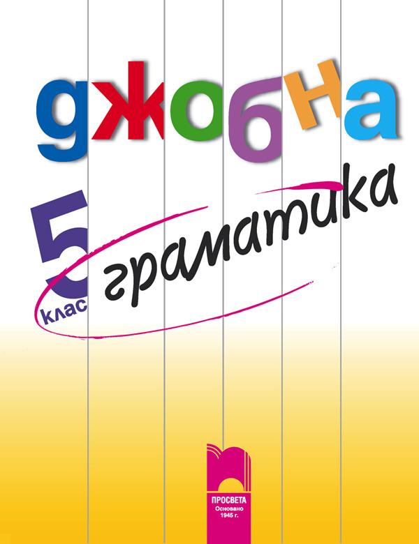 Джобна граматика 5. клас