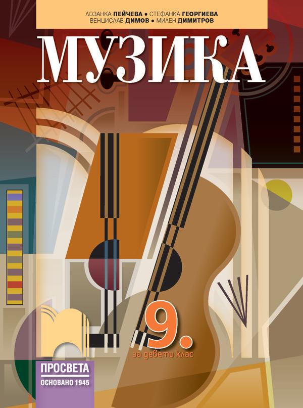 Музика за 9. клас
