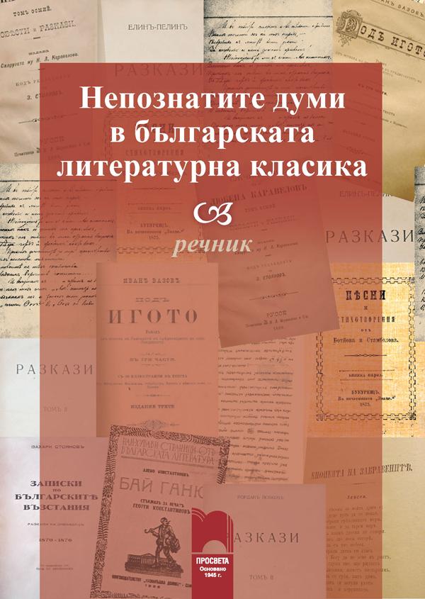 Непознатите думи в българската литературна класика. Речник. Трето допълнено издание