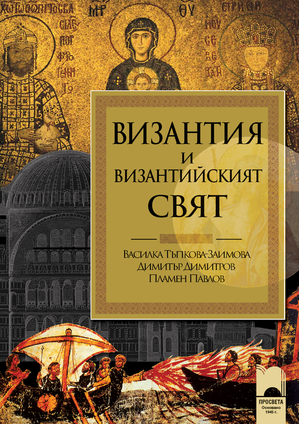 Византия и византийският свят