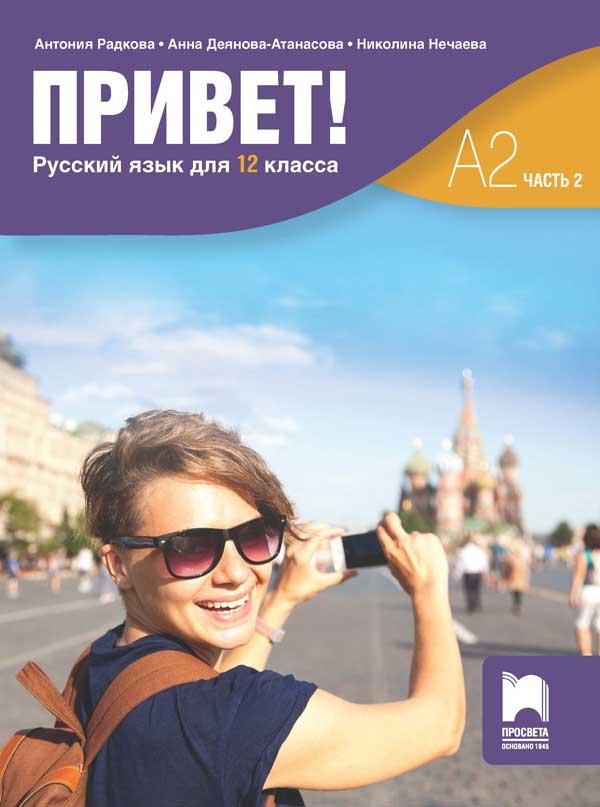 Привет! А2 (Часть 2). Руски език за 12. клас