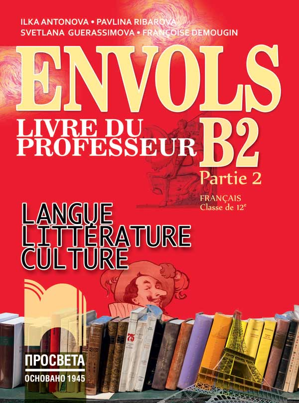 ENVOLS (Partie 2) Livre du professeur. Книга за учителя по френски език за 12. клас, профилирана подготовка