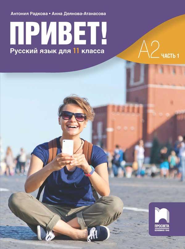 Привет! А2 (Часть 1). Руски език за 11. клас