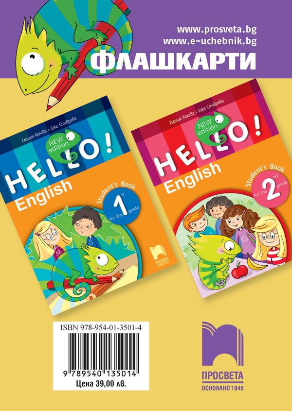Hello! New edition. Флашкарти