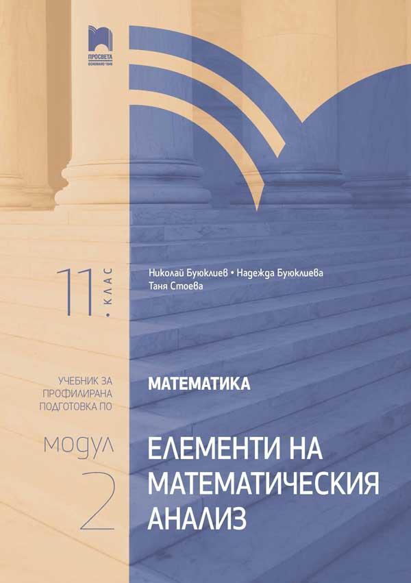 Математика за 11. клас. Профилирана подготовка. Модул 2. Елементи на математическия анализ
