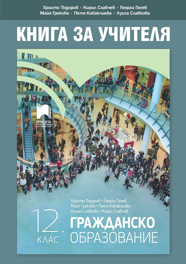 Книга за учителя по гражданско образование за 12. клас