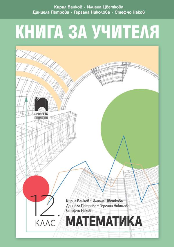 Книга за учителя по математика за 12. клас