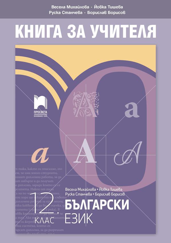 Книга за учителя по български език за 12. клас