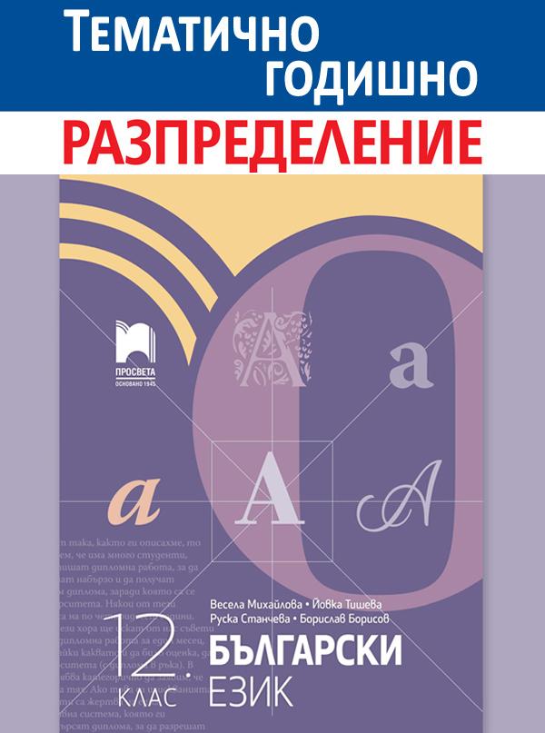 Примерно годишно тематично разпределение по български език за 12. клас