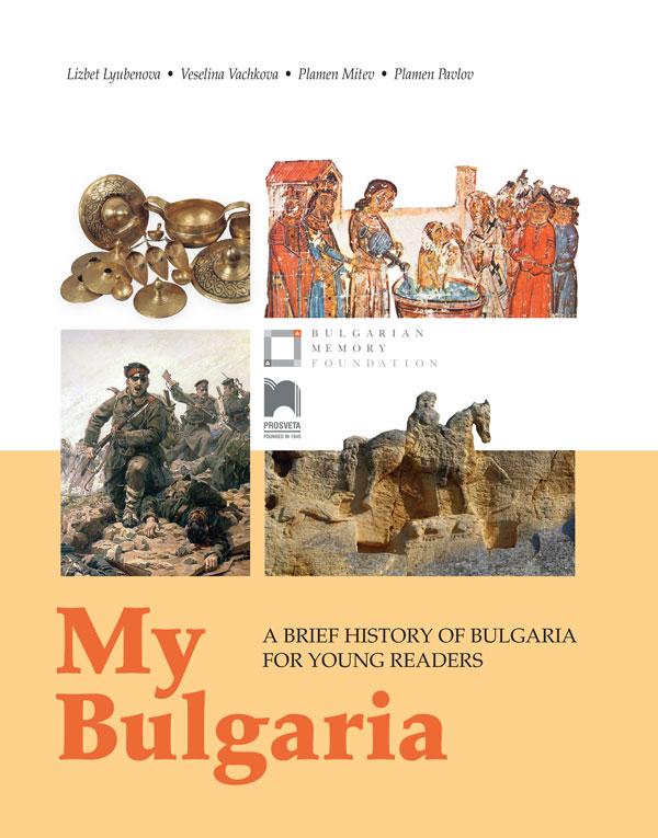 My Bulgaria: A Brief History of Bulgaria for Young Readers. Моята България. Кратка история за млади читатели на английски език