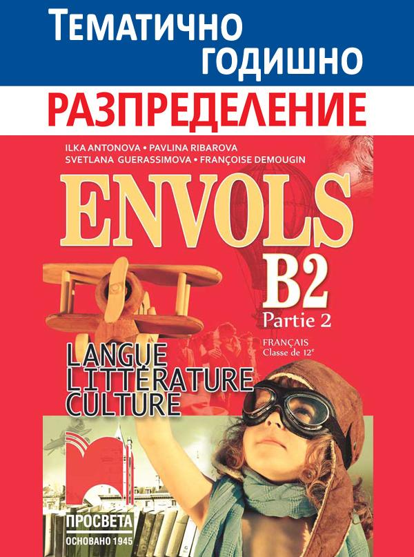Примерно годишно тематично разпределение по френски език за 12. клас, ЕNVOLS (Partie 2)