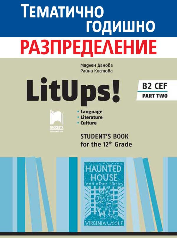 Примерно годишно тематично разпределение по английски език за 12. клас, профилирано обучение. LitUps! Part Two, В2