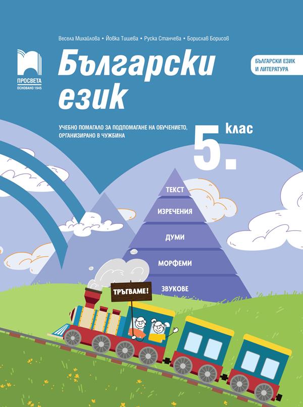 Български език за 5. клас. Учебно помагало за подпомагане на обучението, организирано в чужбина
