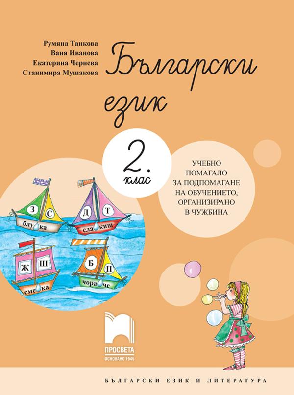 Български език за 2. клас. Учебно помагало за подпомагане на обучението, организирано в чужбина