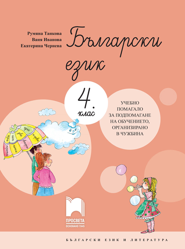 Български език за 4. клас. Учебно помагало за подпомагане на обучението, организирано в чужбина