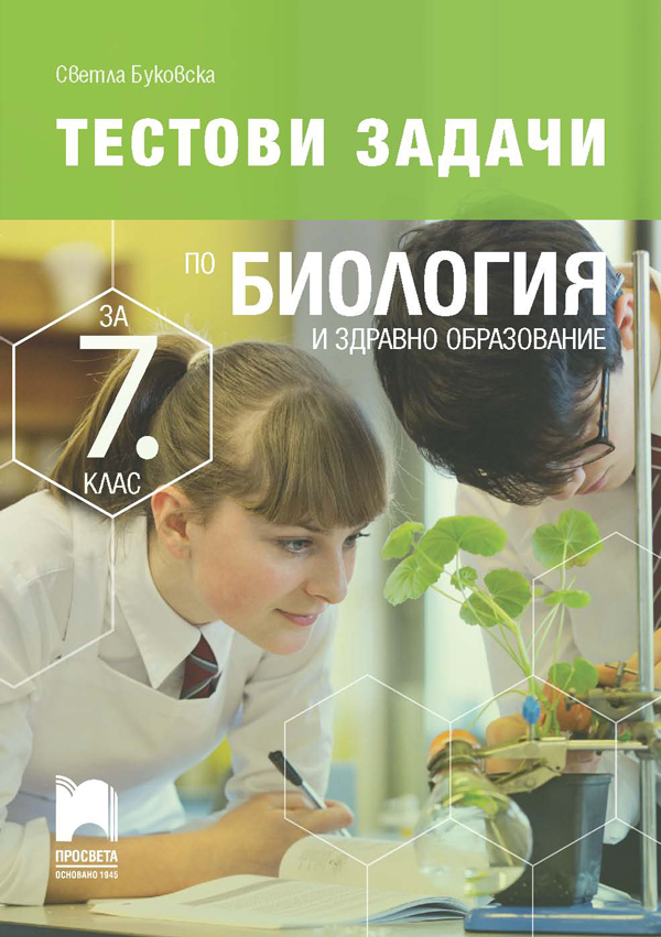 Тестови задачи по биология и здравно образование за 7. клас