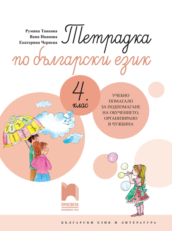 Тетрадка по български език за 4. клас. Учебно помагало за подпомагане на обучението, организирано в чужбина