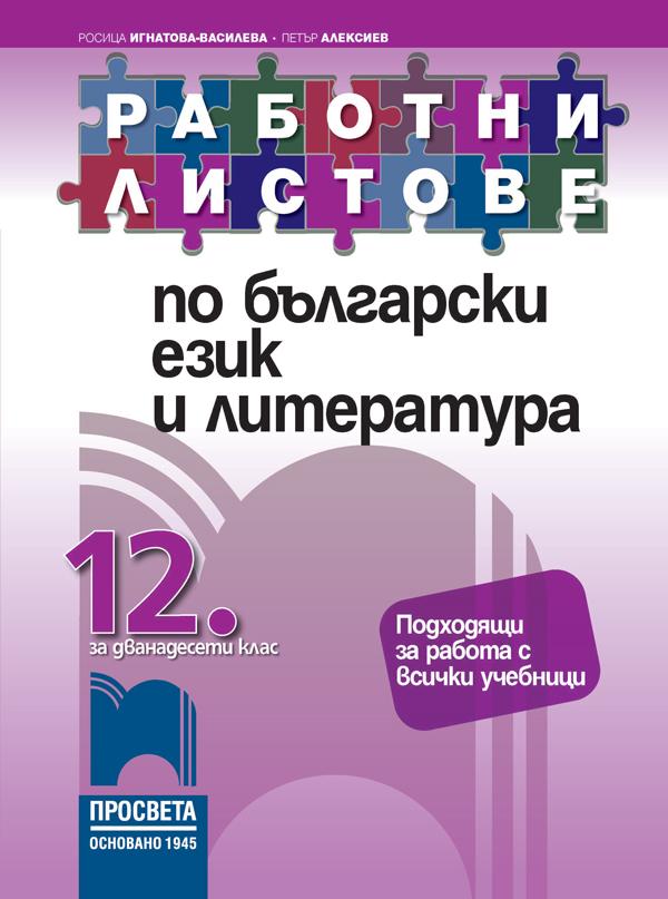 Работни листове по български език и литература за 12. клас