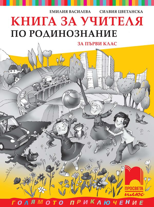 Книга за учителя по родинознание за 1. клас