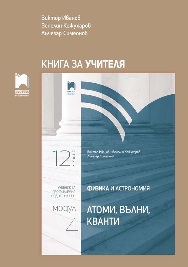 Книга за учителя по физика и астрономия за 12. клас. Профилирана подготовка. Модул 4. Атоми, вълни и кванти