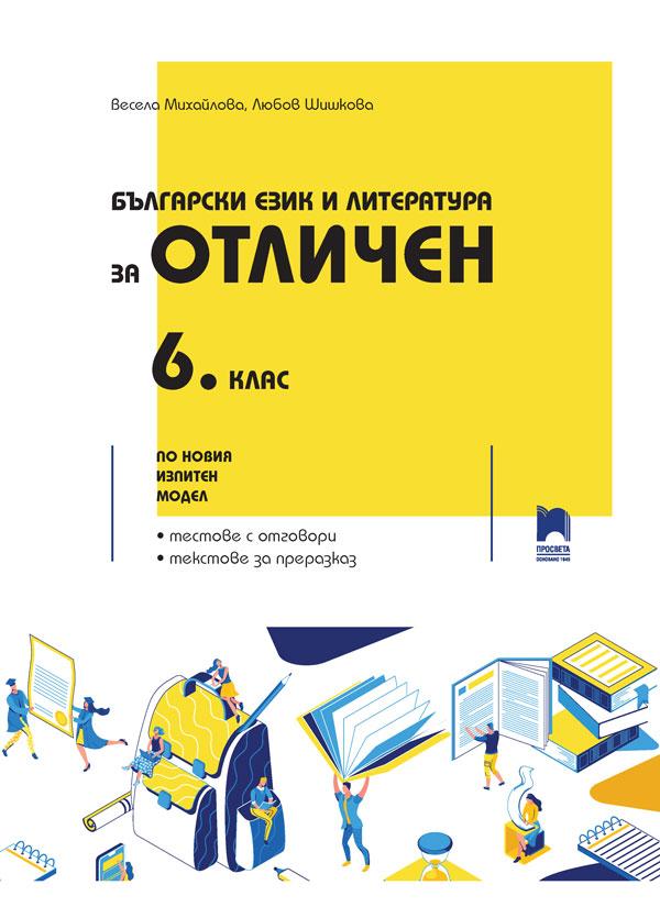 Български език и литература за отличен. 6. клас