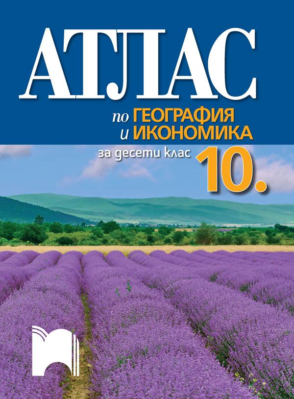 Атлас по география и икономика за 10. клас