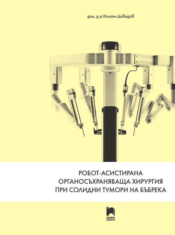 Робот-асистирана органосъхраняваща хирургия при солидни тумори на бъбрека